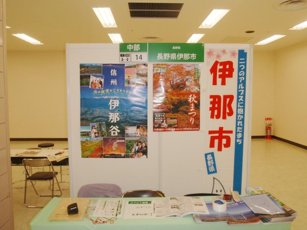 「新・農業人フェア2014」東京会場 伊那市のブース