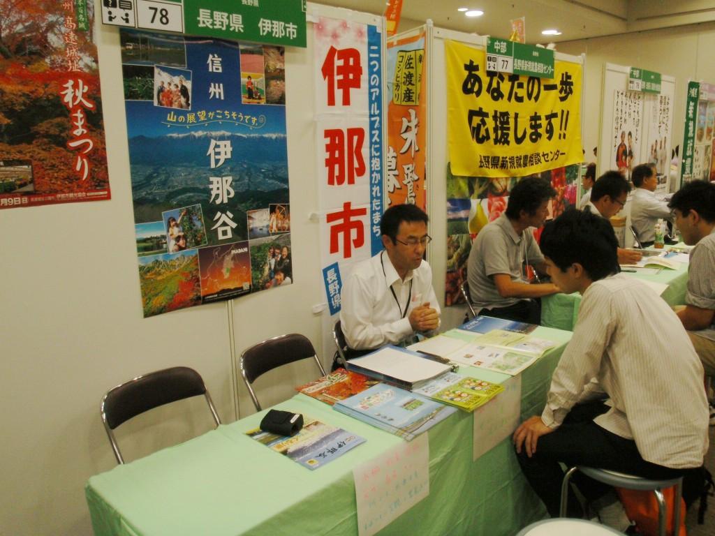 「新・農業人フェア2014」 大阪会場 相談風景